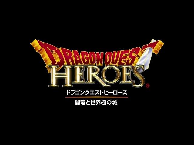 『ドラゴンクエストヒーローズ 闇竜と世界樹の城』プロモーション26144