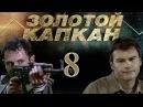 Золотой капкан 8 серия (2010) HD 1080p