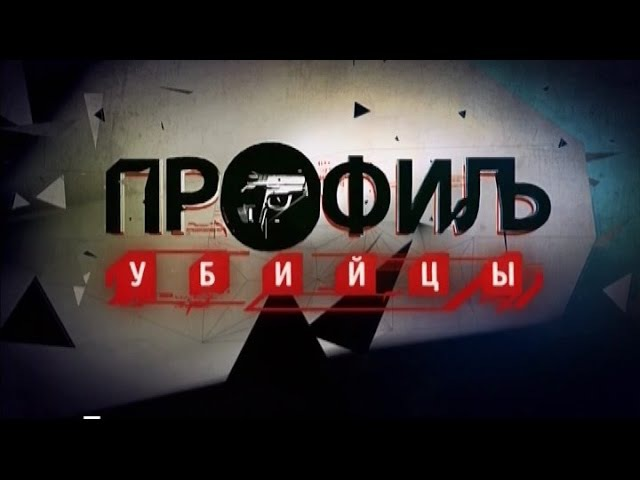 Профиль убийцы 1 сезон 13 серия