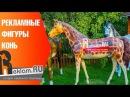 Ростовая фигура ЛОШАДЬ 🏇 Лучшее решение для привлечения клиентов Вашего завед ...