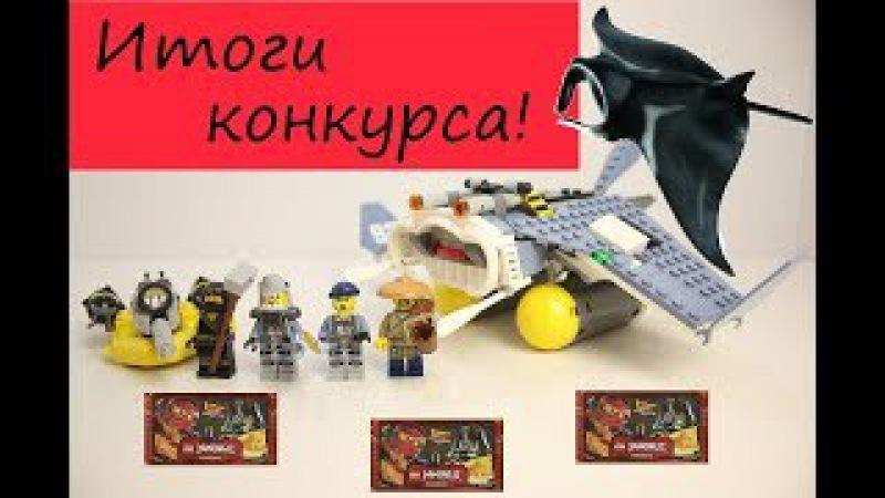 Итоги конкурса! Приз карточки Lego Ninjago!