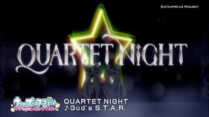 「God's S T A R 」 QUARTETNIGHT