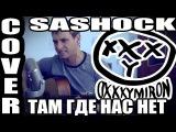 Oxxxymiron (Оксимирон) - ТАМ ГДЕ НАС НЕТ (Кавер) | ЗАЧИТАЛ РЭП под гитару