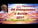 Торсунов О.Г. Об отношениях с Богом. 2017, Тель-Авив