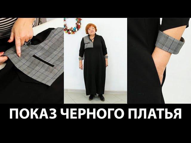 Обзор итальянского платья из двух видов ткани с карманами и стойкой Платье умен ...
