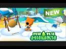 Мимимишки игры на двоих новые серии 5 серия Порядок в доме Тучки видео 2017 на ютуб