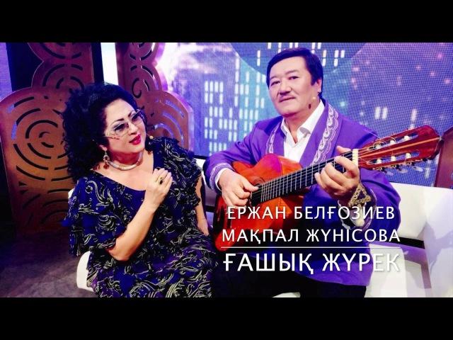 Мақпал Жүнісова, Ержан Белғозиев - Ғашық жүрек
