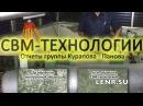 Торсионные поля СВМ технологии в гостях Лаборатории В Ф Панов Курапов