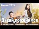 Давай поженимся, Китай, романтика, комедия, русские субтитры