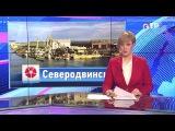 Малые города России Северодвинск - город рыбаков и рыбачек