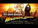 Все грехи фильма Индиана Джонс и Королевство хрустального черепа видео с YouTube канала kinomiraru