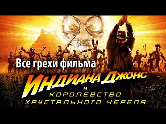Все грехи фильма Индиана Джонс и Королевство хрустального черепа - видео с YouTube-канала kinomiraru