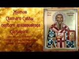 Житие Святого Саввы, архиепископа Сербского