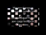 М Аркадьев Молодым пианистам Дирижерский пульс как средство стиля Бетховен