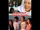 Тагдырдын өгөй балдары жаны Кыргызча кино