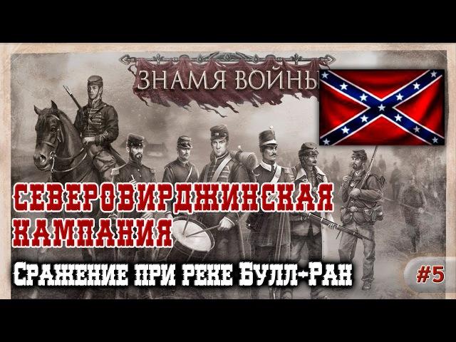Знамя Войны - Северовирджинская кампания 5 Сражение при реке Булл-Ран