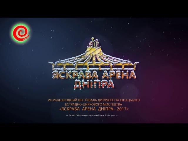 СЮРПРИЗ Яскрава арена Дніпра 2017