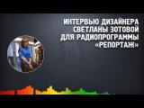 Дизайнер Светлана Зотова в радиопрограмме