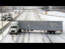 Зимние заносы грузовиков Тяжеловесы едут боком