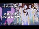 My Little Pony: Friendship is Magic - Make This Castle A Home (Alex376 Instrumental Cover)