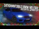 ЗАТЮНИНГОВАЛ BMW M5 F90! ЛЕСОРУБ ДРИФТЕР НА М5-ой! (MTA | Tonix)