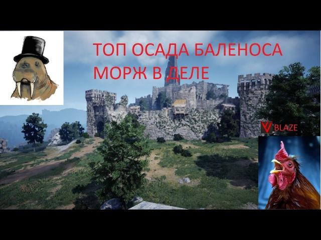 ИСТИННАЯ ОСАДА БАЛЕНОСА 20.05.2017. IGC VS ZERG