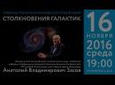 А. В. Засов «Столкновение галактик» 16.11.2016 «Трибуна ученого»