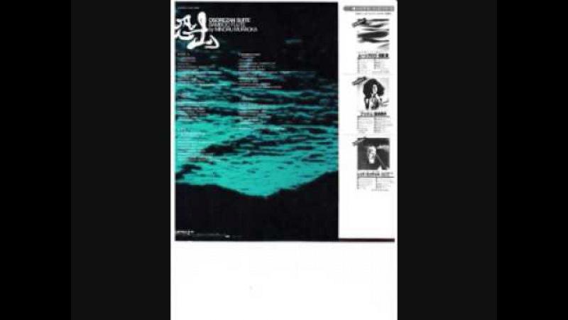 Minoru Muraoka Osorezan full album
