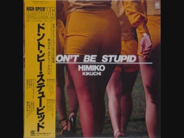 Himiko Kikuchi - Don't be stupid (full album) [Jazz fusion][Japan, 1980]