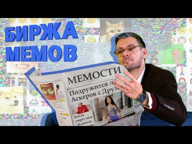 Биржа Мемов 31(NHB)