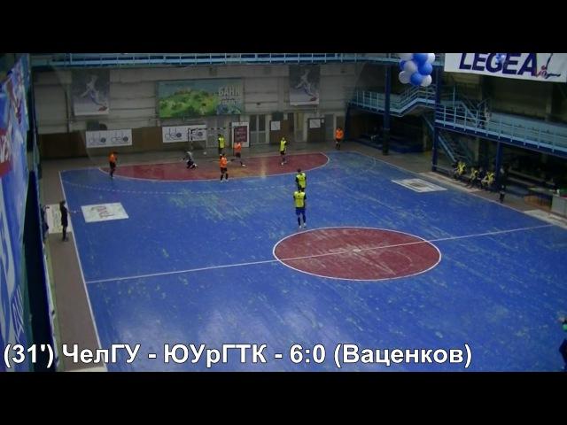 2017.02.18 ЧелГУ - ЮУрГТК - 14:1 (Чемпионат Южного Урала)