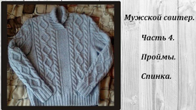 AlinaVjazet мужской свитер. МК. Часть 4. Проймы. Спинка.
