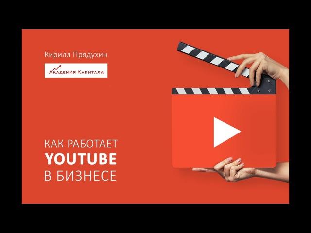 Как работает Ютуб/Youtube в бизнесе. Способы подогрева клиентов.