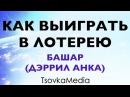 Как выиграть в лотерею ~ Башар Дэррил Анка Озвучка Титры TsovkaMedia