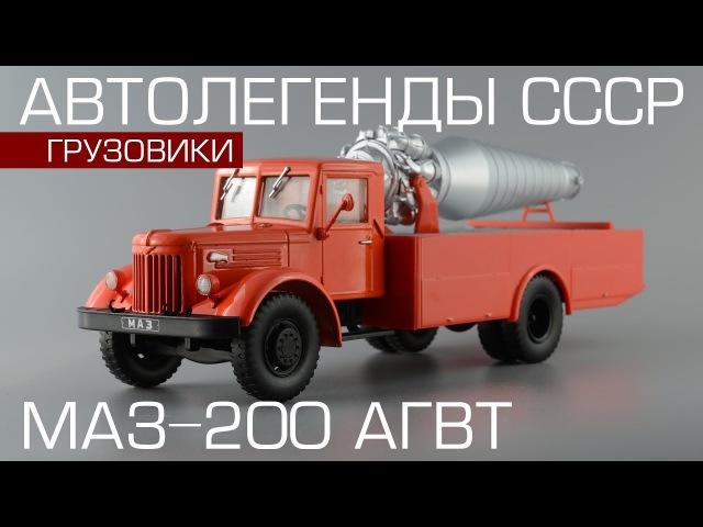 МАЗ-200 АГВТ | Автолегенды СССР Грузовики №14 | обзор масштабной модели 1:43