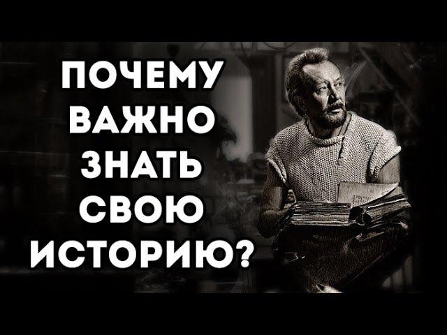 Почему важно знать прошлое Скрытая правда нашей истории Интересные факты истории Руси В Сундаков