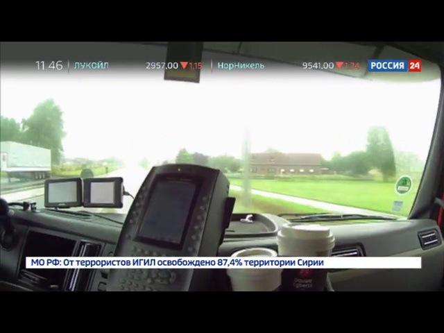 Новости на «Россия 24» • Der Blog. Останавливаться опасно: на пути в Англию дальнобойщиков атакуют мигранты