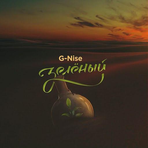 G-Nise альбом Зелёный