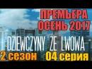 Дивчата з Львова  2 сезон 04 серия