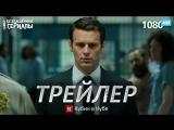 Охотник за разумом / Mindhunter (1 сезон) Трейлер (Кубик в Кубе) [HD 1080]