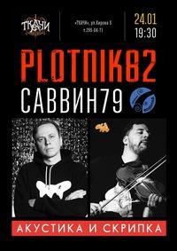 24.01:PLOTNIK82 и САВВИН79 @ акустика в Воронеже
