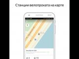 Станции велопроката на карте в Яндекс.Транспорте