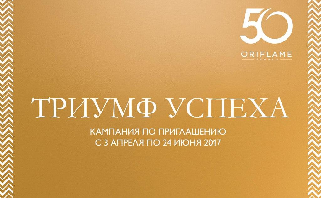 """Кампания по приглашению """"Триумф успеха"""" (03.04 - 24.06.2017)"""