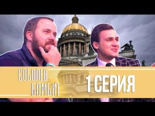 «Соболев бомбит»: Wylsacom в гостях