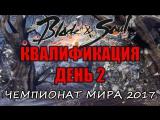 Blade and Soul Чемпионат Мира 2017 Русские Команды Квалификация День 2 Часть 2