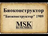 Биоконструктор - Биоконструктор 1989 Melodia