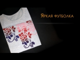 Футболка акриловыми красками по ткани через трафарет (www.lavka56.ru)
