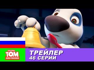 Трейлер - Говорящий Том и Друзья, 46 серия