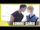 Русский Аниме Реп - Аомине Дайки¦ AMV Aomine Daiki Rap