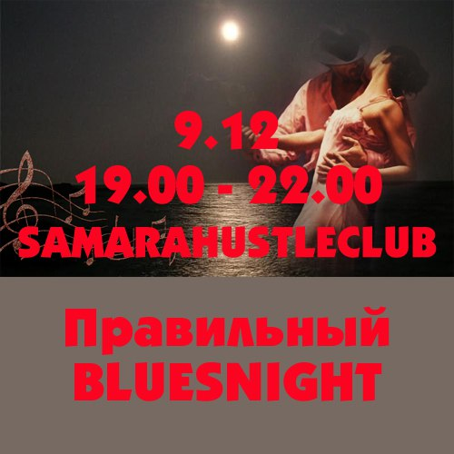 Афиша Самара Правильный BLUESNIGHT СХК 2017-12-09
